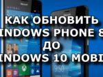 как обновить телефон до windows phone 10