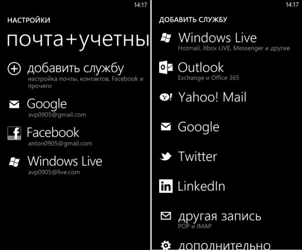 учетная запись windows phone