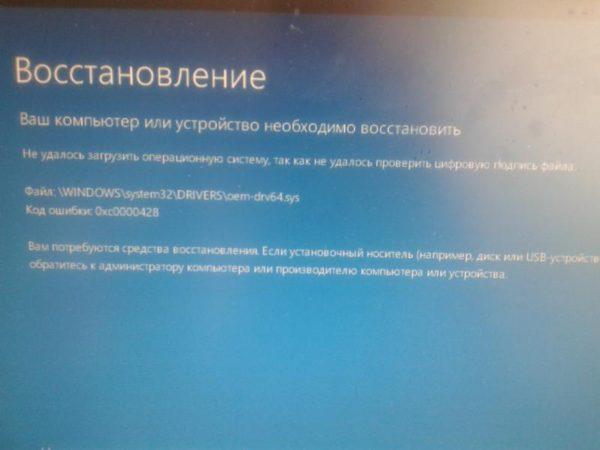 ошибка 0xc0000428 при установке windows 10