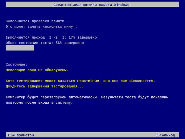 способы проверки windows 10 на наличие ошибок