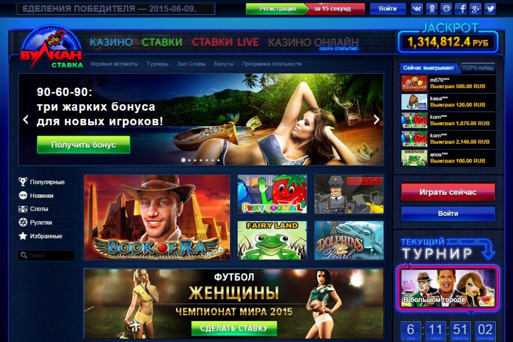 лайв казино вулкан
