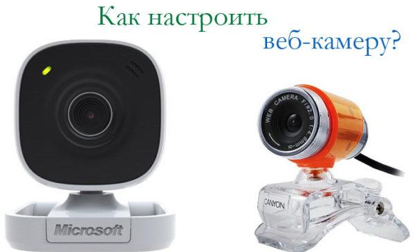 Как настроить веб камеру