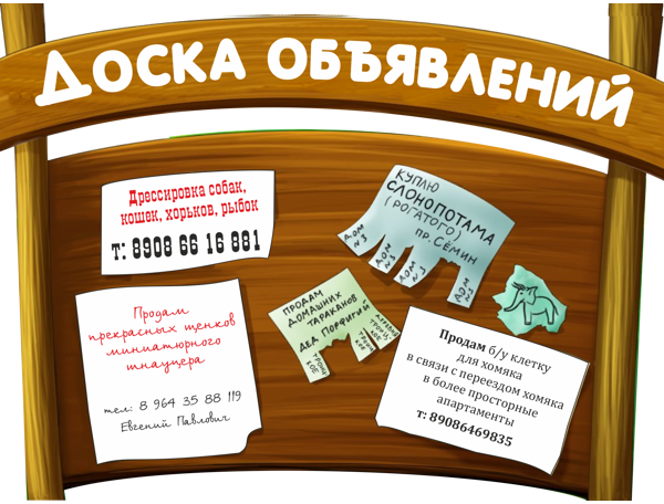 Картинки по запросу доска объявлений