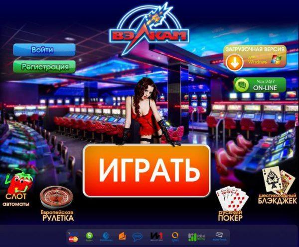 вулкан игровые аппараты играть на деньги