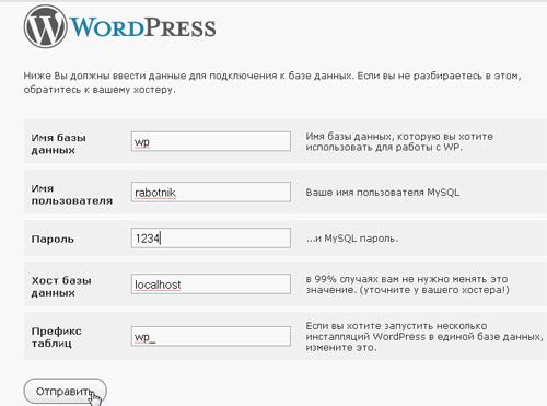 Как установить wordpress на компьютере