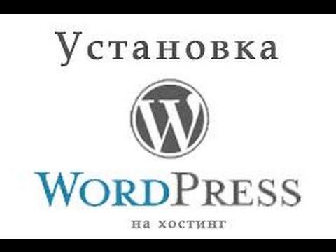 Установка WordPress от А до Я.