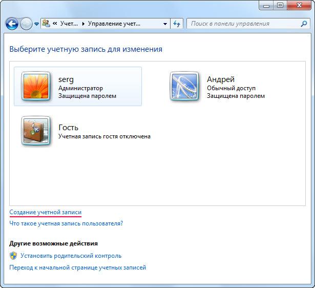 Учетные записи пользователей Windows