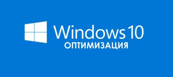 способы оптимизации Windows 10