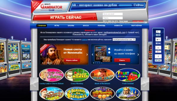 мульти гаминаторы онлайн бесплатно