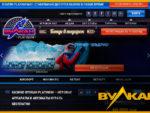 казино Вулкан Платинум онлайн