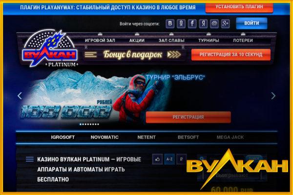Казино Вулкан играть на реальные деньги онлайн с быстрым