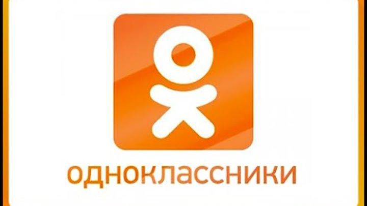 Программа Одноклассники