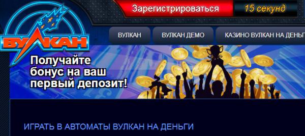 Играть онлайн на деньги