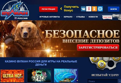 https://russia-vulcan.com/oficialnyj-sajt-casino
