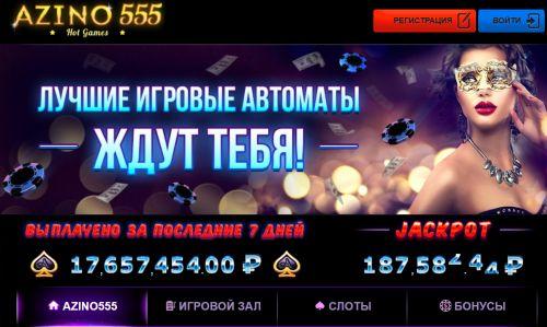 azino555 win